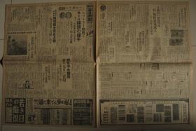 侵华期间老报纸 1938年8月24日大坂每日新闻 武汉 星子 汉口 瑞昌 马头镇 新黄河泛滥 孙科 希特勒等内容