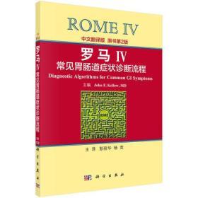 罗马IV常见胃肠道症状诊断流程(中文翻译版,原书第2版)