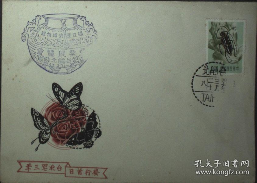 台湾邮政用品、信封、首日封,台湾动物、昆虫邮票首日封,台湾最早动物邮票