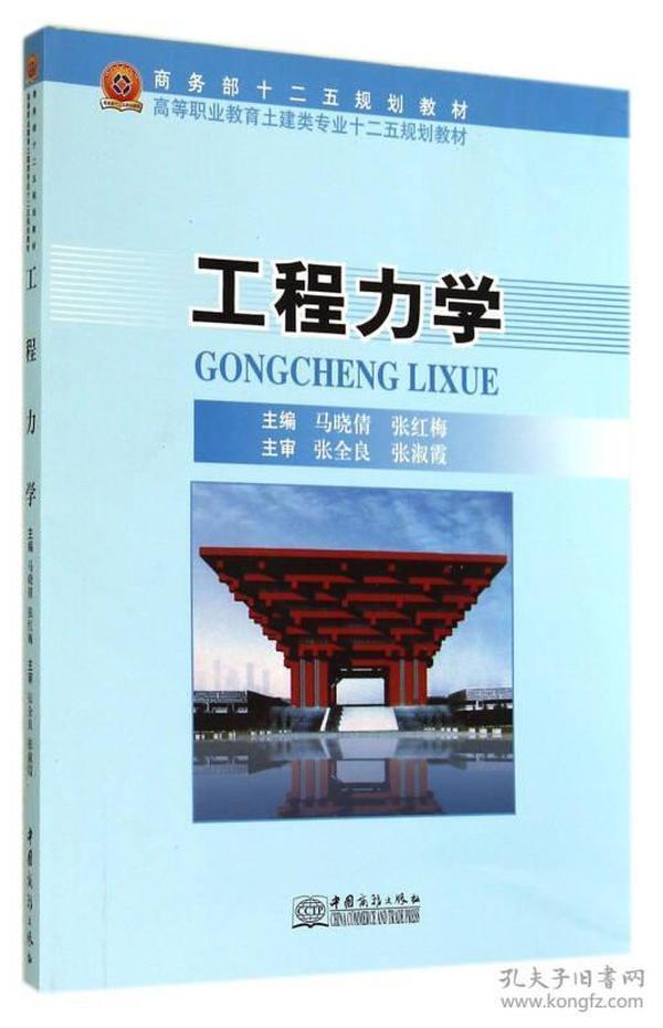 工程力学/高等职业教育土建类专业十二五规划教材