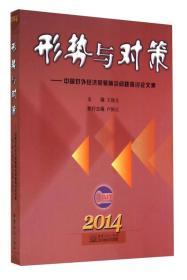 形势与对策:中国对外经济贸易前沿问题探讨论文集(2014)