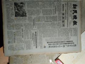 1965年10月6《新民晚报》