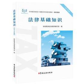 法律基础知识(2017年版)