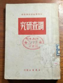调查研究(中等学校政治课教材 1949.8 新华书店)【民国旧书】