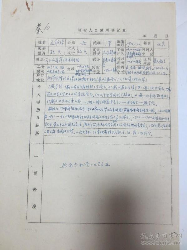 湖北籍京剧演员 王家璋(1915-)  师事余玉琴、胡小梅(梅兰芳大表弟)