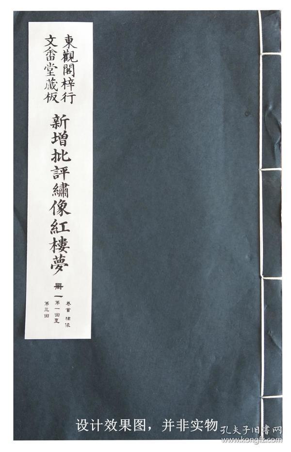 预售:文畬堂藏板新增绣像红楼梦