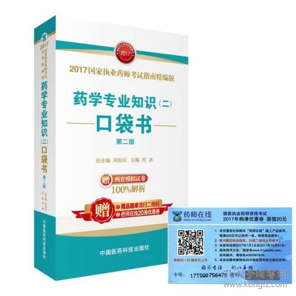 9787506790499药学专业知识(二)口袋书-2017国家执业药师考试指南精编版-第二版