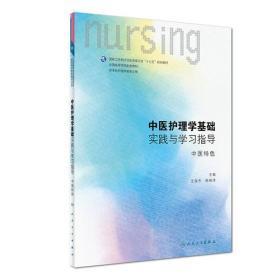 中医护理学基础实践与学习指导