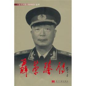 当代中国人物传记丛书:聂荣臻传