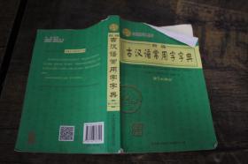 新编古汉语常用字字典