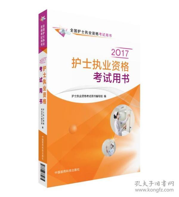2017护士执业资格考试用书 2017 hu shi zhi ye zi ge kao shi yong shu 专著 护士执业资