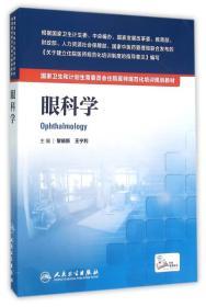 眼科学-国家卫生和计划生育委员会住院医师规范化培训规划教材