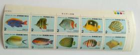 台湾邮票 特234台湾产珊瑚礁鱼类全新邮票