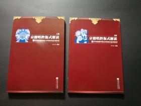 京剧唱腔板式解读(上下两册全,私藏品好,每册书名页有藏书人签名)