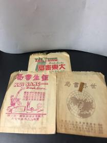 老书店旧版书袋(三个合售)