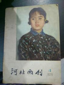 河北画刊 1979 4