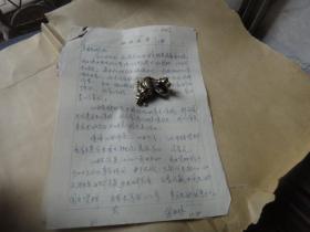 南昌大学人文学院历史系龚淑林教授信札2通2页 带一信封