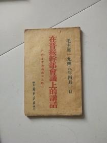 毛主席一九四八年四月一日在晋绥干部会议上的讲话