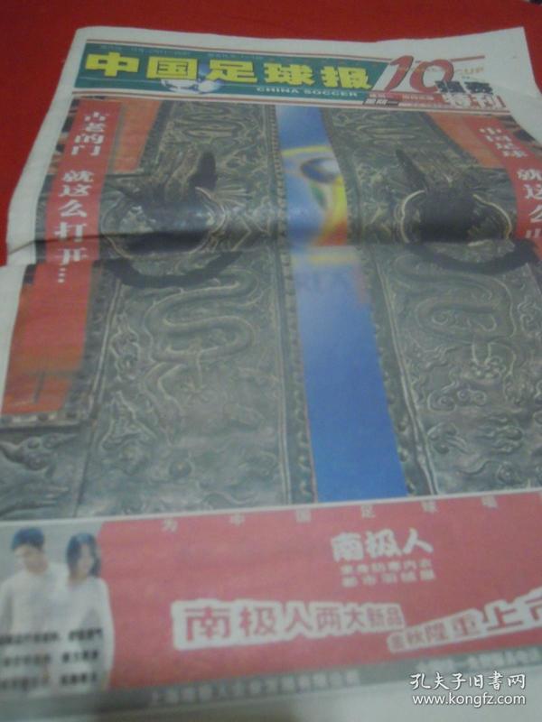 中国足球报  10强赛特刊【587】