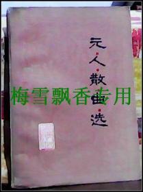 元人散曲选  湖南人民出版社老版正版