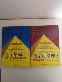 金字塔原理 1 2(两本合售)