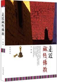 《走近藏传佛教》(中华书局)
