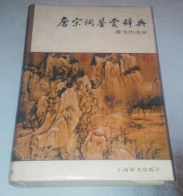 唐宋词鉴赏辞典(唐·五代·北宋) 88年一版一印 精装 7532600106