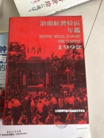 汕头经济特区年鉴 1992