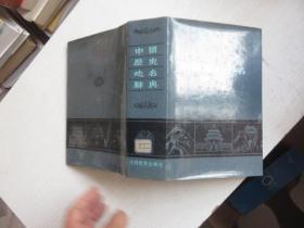 中国历史地名辞典 馆藏