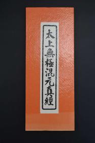 《玉皇普度圣经》 《太上无极混元真经》经折装 双面影印版 21折41面 展开将近4米长  1984年发行