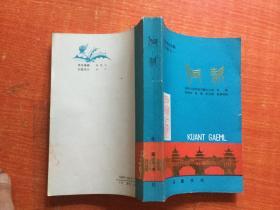 侗款 中国少数民族古籍侗族古籍之一
