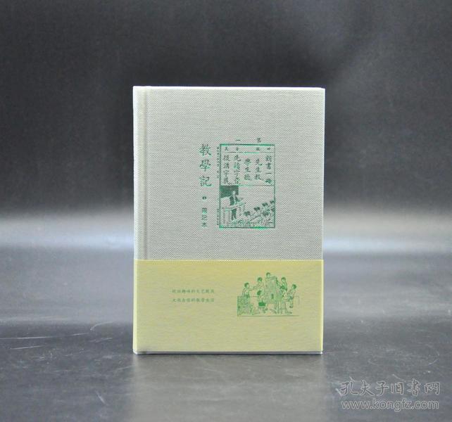 《教学记·周记本》(商务印书馆)