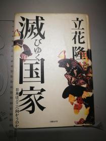 《灭亡的国家——日本该何去何从》Japanese Edition