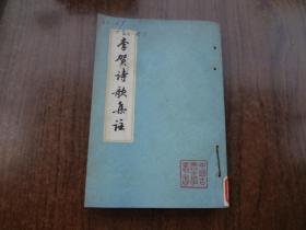 李贺诗歌集注   馆藏85品未阅书自然旧  有订书孔  77年一版一印