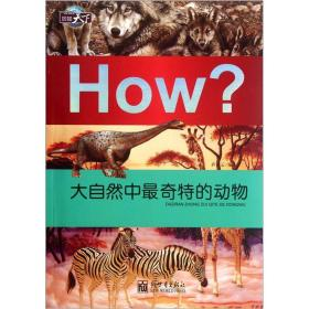 图知天下:HOW?大自然中最奇特的动物(四色)