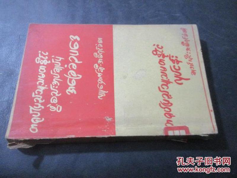 中华人民共和国宪法   缅甸文