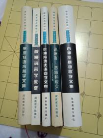 乔姆斯基语言学文集(语言学名家译丛)私藏95品如图   一册单卖
