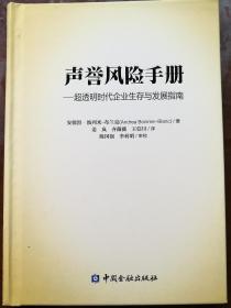 声誉风险手册——超透明时代企业生存与发展指南【正版精装】