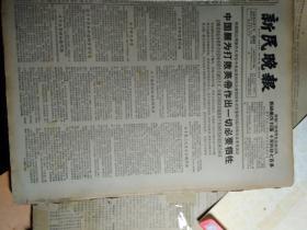 1965年10月7《新民晚报》