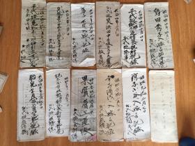 1909年-1940年日本手写《账本》12本合售