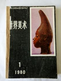 世界美术(季刊)(1980年1、2、3合订本)