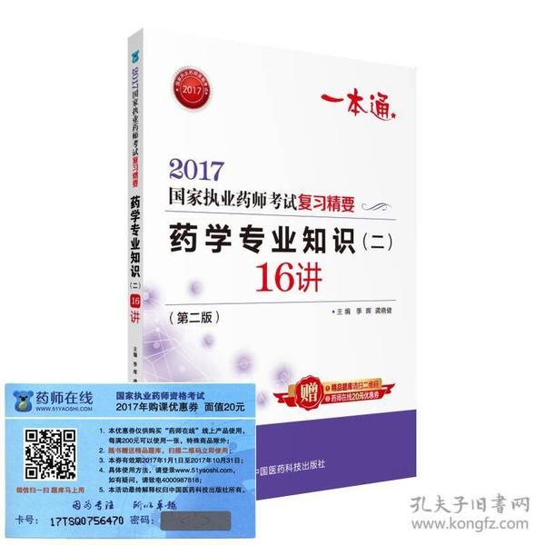 执业药师2017西药教材 药师考试复习精要 药学专业知识(二)16讲(第二版)
