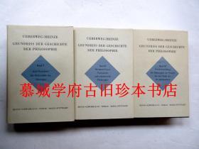 布面精装本/德文欧洲哲学史百年经典《于贝尔维格哲学史基础》第一册《《古典哲学》,第二册《中世纪哲学》,第三册《新时代至18世纪末的哲学》UEBERWEG/HEINZE GRUNDRISSE DER GESCHICHTE DER PHILOSOPHIE 1. DIE PHILOSOPHIE DES ALTERTUM 2. PATRISCHE UND SCHOLASTISCHE PHILOSOPHIE
