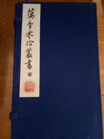 藕香拾零丛书 两函32册