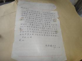 云南大学世界史研究专家张家麟信札1页