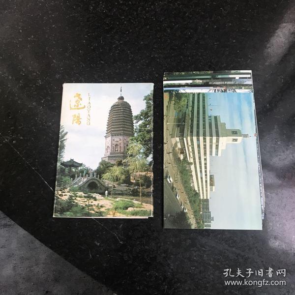 辽阳 明信片 10张