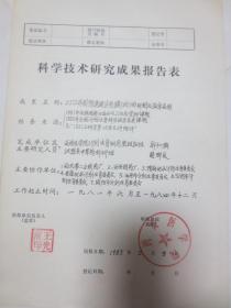 中国解剖学会理事,西安医学院教研室主任 郭仁兴 教授 (王光清签章)