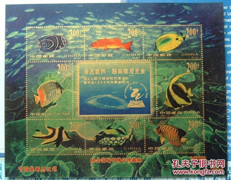 海底世界金箔小全张邮票 邮品集邮
