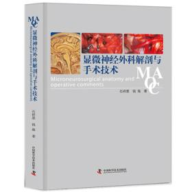 顯微神經外科解剖與手術技術