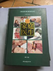 家庭医生(1-4卷全)16开精装